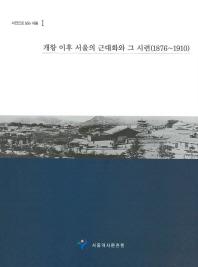 개항 이후 서울의 근대화와 그 시련(1876~1910) /2002년초판본/층2-1