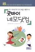 굿바이 네모닷컴