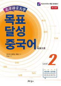 목표 달성 중국어 Level 2(북경어언대학)(CD1장포함)