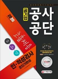 공기업 공사공단 고졸채용 인ㆍ적성검사 초단기완성(2020)