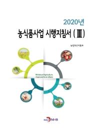 농식품사업 시행지침서. 3(2020)