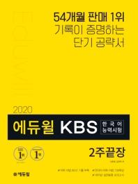 KBS 한국어능력시험 2주 끝장(2020)(에듀윌)