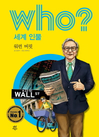 Who? 세계 인물: 워런 버핏