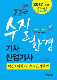 수질 환경 기사 산업기사(2017)(달달준비한)(개정판 5판)