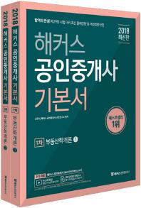 부동산학개론 기본서 세트(공인중개사 1차)(2018)