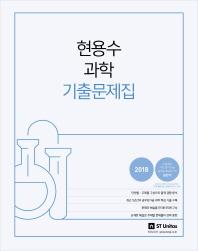 현용수 과학 기출문제집(2018)(공단기)