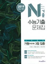 고등 수학영역 가형(자연계) 3점 집중 수능기출문제집 (2018)(N기출)