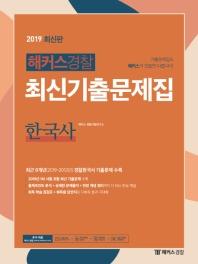 한국사 최신기출문제집(2019)