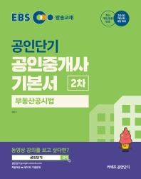 부동산공시법 기본서(공인중개사 2차)(2020)(EBS 커넥츠 공인단기)