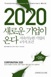 2020 새로운 기업이 온다