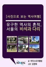 [사진으로 보는 역사여행] 유구한 역사의 흔적, 서울의 비석과 다리