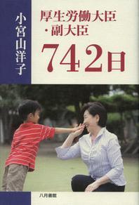 厚生勞動大臣.副大臣742日