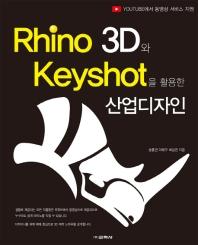 Rhino 3D와 Keyshot을활용한 산업디자인