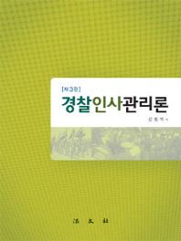 경찰인사관리론(3판)(양장본 HardCover)