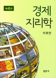 경제지리학(4판)(양장본 HardCover)