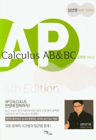 AP Calculus AB & BC 심화편 vol. 2(2020)