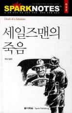 세일즈맨의 죽음(SPARK NOTES 032)