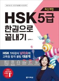 HSK 5급 한권으로 끝내기