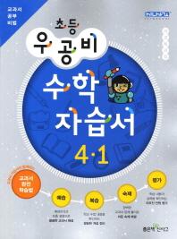 수학 자습서 초등4-1(2012)