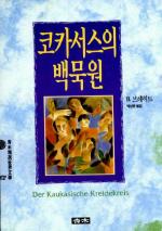 코카서스의 백묵원(청목정선세계문학 82)