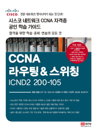 CCNA 라우팅&스위칭 ICDN2 200-105(시스코 네크워크 CCNA 자격증 공인 학습 가이드)
