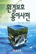 환경보호 용어사전