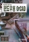 윈도우용 ORCAD(예제로배우는)