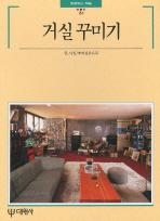 거실꾸미기(빛깔있는 책들 81)