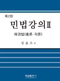 민법강의. 2: 채권법(총론 각론)(2판)(양장본 HardCover)