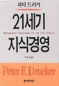 21세기 지식경영(양장본 HardCover)