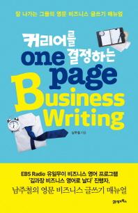 커리어를 결정하는 원페이지 비즈니스 라이팅(one page Business Writing)