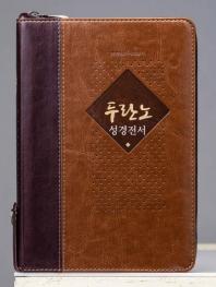두란노 성경전서(투톤브라운)(NKR72TU)(합본)(색인)((지퍼)(새찬송가)(개역개정)