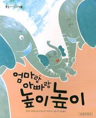 엄마랑 아빠랑 높이높이(둥둥아기그림책 11)(보드북)