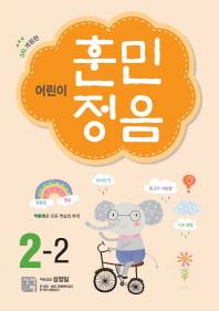 어린이 훈민정음 2-2(개정판)