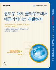윈도우 애저 클라우드에서 애플리케이션 개발하기(에이콘 클라우드 컴퓨팅 시리즈 5)