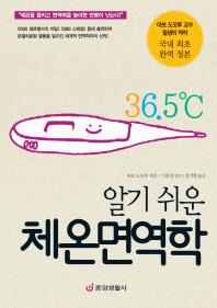 체온면역학