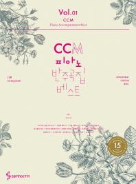 CCM 피아노 반주곡집 베스트. 1(스프링)