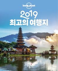 최고의 여행지(2019)(론리플래닛)
