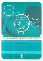 임상 약리학(쉽게 배우는)