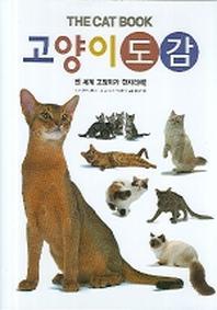 고양이 도감(관찰 도감)