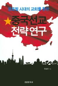 중국선교 전략연구