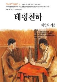 태평천하(베스트셀러한국문학선 11)