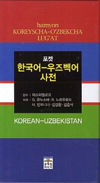 한국어 우즈벡어 사전(포켓)