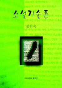 소설기술론