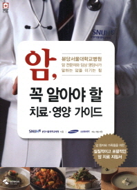 암 꼭 알아야 할 치료 영양 가이드(SELF CLINIC)