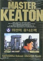 마스터 키튼 6