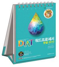 DIAT 워드프로세서 한글 2010(2017)(이공자)(스프링)