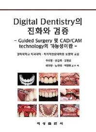 Digital Dentistry의 진화와 검증