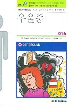 우울증(패밀리닥터 시리즈 016)