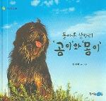 돌아온 삽사리 곰이와 몽이